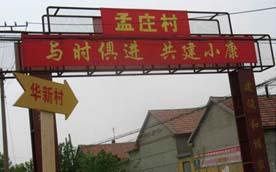山东广饶孟庄村