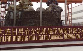大连日昇冶金轧机轴承制造有限公司