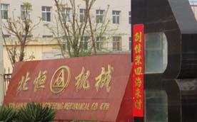 河北邯郸成安县北恒机械厂