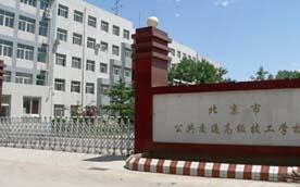 北京公共交通高级技工学校