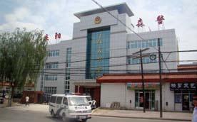 甘肃庆阳森林公安局