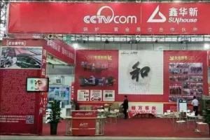 第九届中国节能炉具博览会