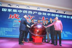 公司领导参加国家集中供热产业创新战略联盟成立大会