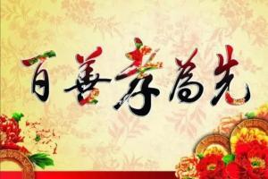 【孝道】尽心照顾公婆,孝养晚年生活——仓储部:王秀莲