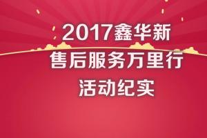 鑫华新售后服务万里行纪实:1、动员会