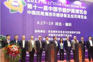 鑫华新●戴夫勒 助力 第十一届中国廊坊炉具博览会圆满成功