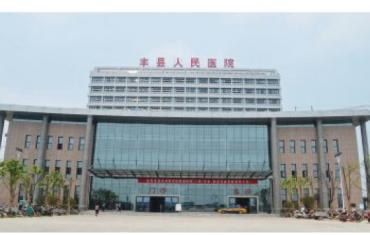 江苏丰县人民医院蒸汽供汽项目