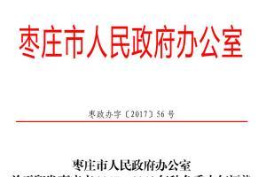 枣庄印发秋冬季大气污染综合治理攻坚行动方案