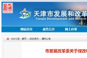 天津市发展和改革委员会关于煤改电采暖用电价格有关问题的通知