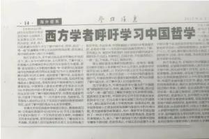 【国学资讯】西方学者呼吁学习中国哲学
