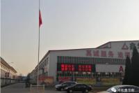 """【铭记历史 勿忘国耻】鑫华新公司举行""""南京大屠杀遇难"""