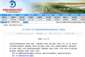 陕西:关于发展地热能供热的实施意见的通知