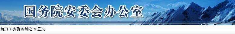 """国务院安委办关于做好农村""""煤改气""""工程安全生产工作的通知"""