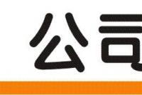 河北鑫华新环保科技有限公司清洁生产技改项目 竣工环境保护验收监测报告