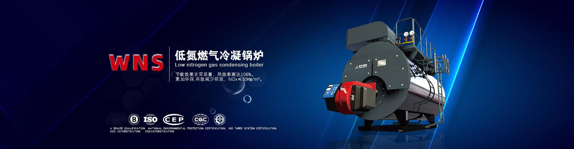 wns低氮燃燃气冷凝锅炉