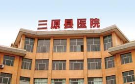 陕西三原县医院