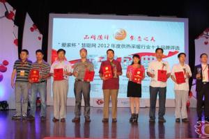 爱家杯慧聪网2012年度采暖行业锅炉十大品牌
