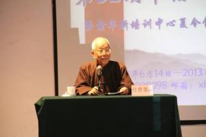 第三十二期夏令营师资班研讨会