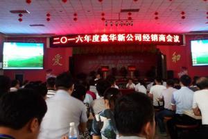 2016年度鑫华新公司经销商会议