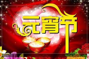 鑫华新传统文化培训中心家人们与慈兴斋老人一起闹元宵