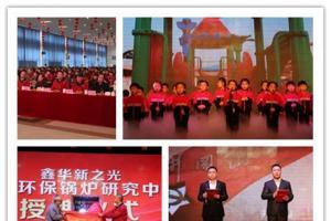 鑫华新环保科技有限公司2016年度总结表彰大会暨新春联欢会圆满完成