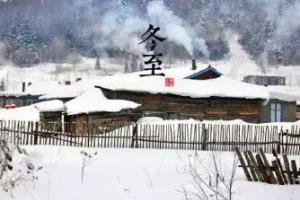 【冬至】大吉之日