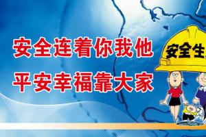 【要闻】二零一八年度鑫华新环保科技有限公司安全消防演练活动圆满完成