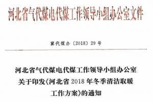 重磅丨《河北省2018年冬季清洁取暖工作方案》印发
