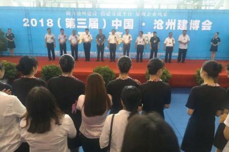 奋进 | 鑫华新受邀参加2018中国雄安•建博会纪实
