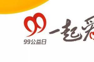 【祥和鑫华新】99公益|我们期待您的加入!