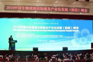 鑫华新受邀参加 《2019中国生物质清洁取暖及产业化发展(阳信)峰会》纪实